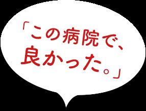 SUBARU健康保険組合 太田記念病...