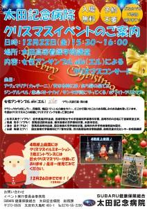 クリスマスイベントポスター