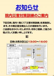 災害訓練のお知らせ(広報用)