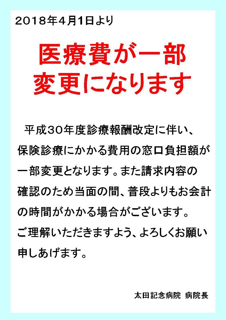 平成30年度診療報酬改定に伴う窓口負担額一部変更 | 太田記念病院