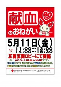 献血ポスターH30.5