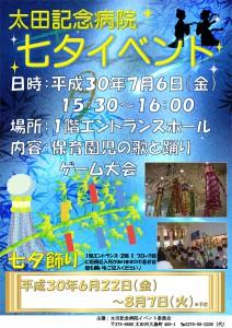 七夕イベントポスター