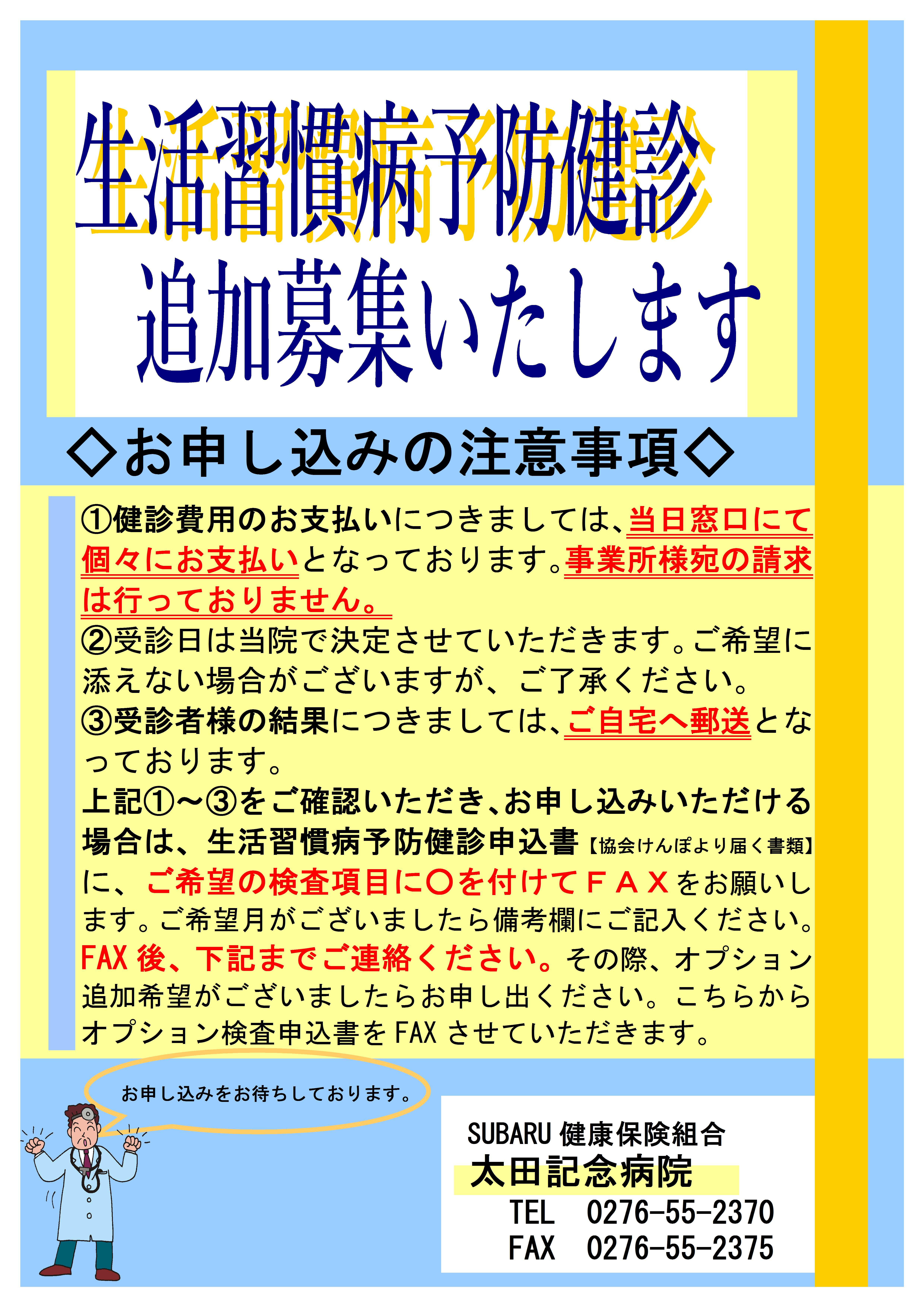 けんぽ 診断 協会 健康