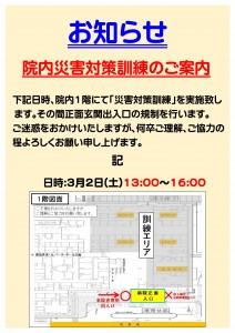 災害訓練のお知らせ(広報用)-2