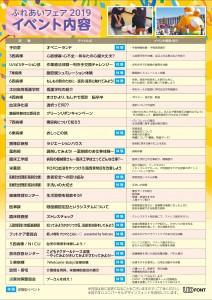 i17-ふれあいフェア2017秋-念