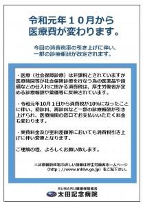 R1.10消費税改定お知らせ
