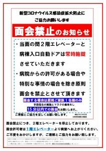 200309面会禁止掲示ポスター