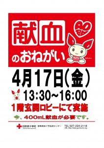 4月献血ポスター-2