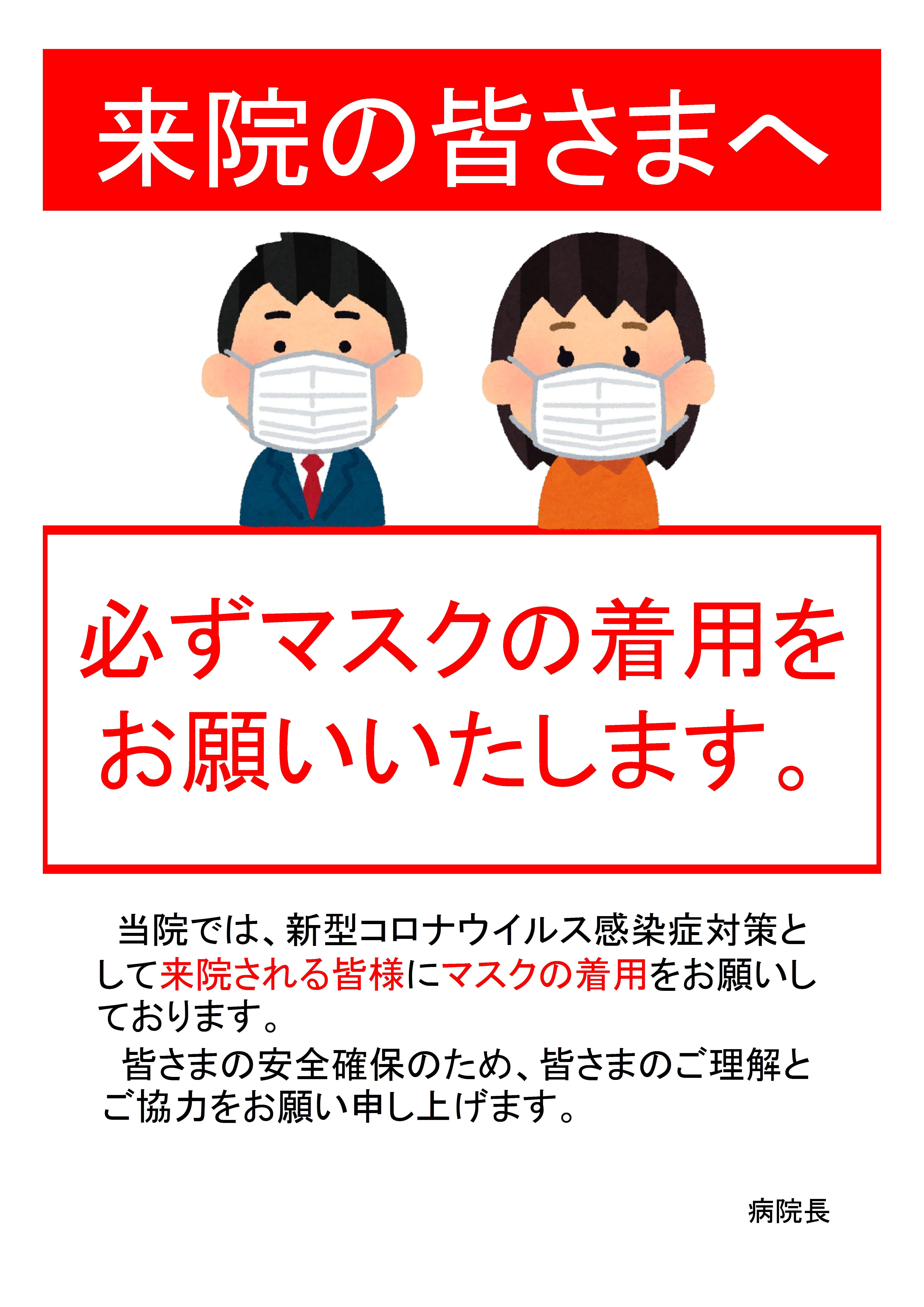 着用 の お願い マスク