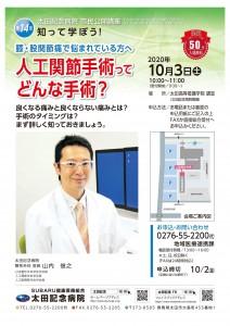 200827市民公開講座「人工関節手術」14