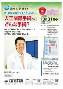 200916市民公開講座「人工関節手術」